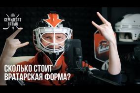Как стать хоккейным вратарём (Видео для любителей от любителей, сколько стоит форма, с чего начать, их ощущения от игры)