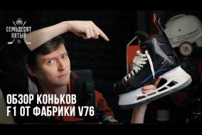 Обзор коньков F1 Ярославской фабрики V76