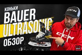 Обзор на новинку - коньки Bauer UltraSonic от Icereport