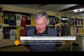 Владимиру Нечаеву нужна помощь: легенде одесского футбола собирают деньги на лечение