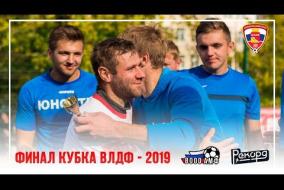 Финал Кубка ВЛДФ - 2019