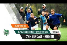 17.08.2019. Универсал - Юнити. Обзор матча