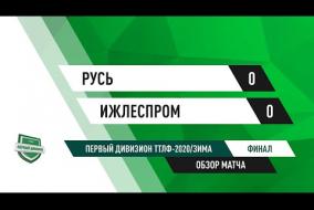 29.12.2019. Русь - Ижлеспром. Обзор матча
