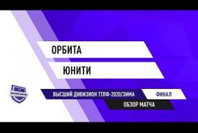 29.12.2019. Орбита - Юнити. Обзор матча