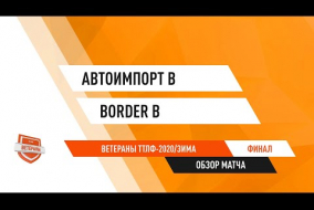 22.12.2019. Автоимпорт В - Border В. Обзор матча
