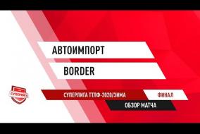 29.12.2019. Автоимпорт - Border. Обзор матча