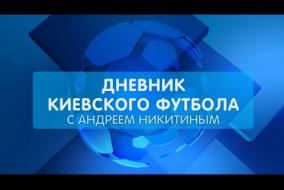 Щоденник Київського футболу з Андрієм Нікітіним від 12.06.2020, 1 сторінка.