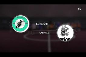 Фантазёры 4-9 Carioca