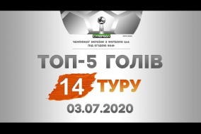 ТОП-5 ГОЛІВ Суперболу, 14 тур
