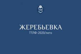 Жеребьевка ТТЛФ-2020/лето