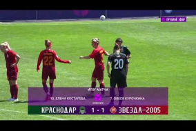 "Обзор матча 4-го тура ""Краснодар"" - ""Звезда-2005"""