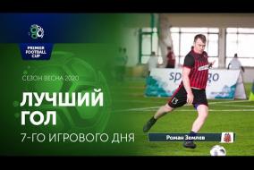 Лучший гол 7-го игрового дня Регулярного Чемпионата PFC