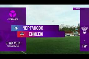 """Обзор матча 7-го тура """"Чертаново"""" - """"Енисей"""""""
