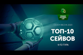 Лучшие сейвы финального игрового дня Регулярного Чемпионата PFC