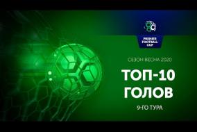 Лучшие голы финального игрового дня Регулярного Чемпионата PFC