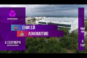 """Обзор матча 8-го тура """"Енисей"""" - """"Локомотив"""""""