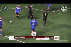 Банк Россия – Кирпич СПб - 0-2