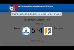 Первая лига 2019/20. Таркетт - First Logistik 5:4
