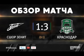 СШОР «Зенит» - «Краснодар». Обзор матча | 1 тур | ЮФЛ-2 2020/21