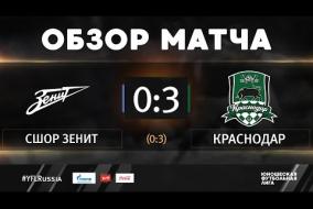 СШОР «Зенит» - «Краснодар». Обзор матча | 1 тур | ЮФЛ-1 2020/21
