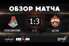 «Локомотив» - ЦСКА. Обзор матча | 1 тур | ЮФЛ-2 2020/21