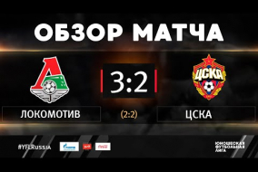 «Локомотив» - ЦСКА. Обзор матча | 1 тур | ЮФЛ-1 2020/21