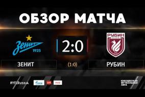 «Зенит» - «Рубин». Обзор матча | 1 тур | ЮФЛ-1 2020/21
