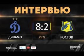 «Динамо» - «Ростов». Интервью | 1 тур | ЮФЛ-1 2020/21