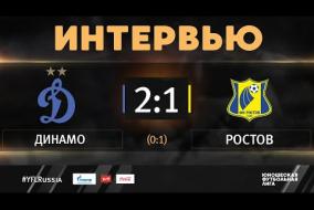 «Динамо» - «Ростов». Интервью | 1 тур | ЮФЛ-2 2020/21
