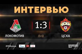 «Локомотив» - ЦСКА. Интервью | 1 тур | ЮФЛ-2 2020/21