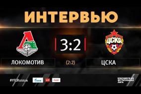 «Локомотив» - ЦСКА. Интервью | 1 тур | ЮФЛ-1 2020/21