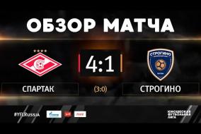 «Спартак» - «Строгино». Обзор матча | 1 тур | ЮФЛ-2 2020/21
