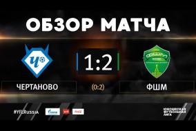 «Чертаново» - ФШМ. Обзор матча | 1 тур | ЮФЛ-1 2020/21