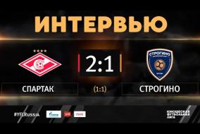 «Спартак» - «Строгино». Интервью | 1 тур | ЮФЛ-1 2020/21