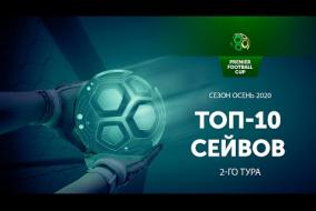 Лучшие сейвы 2-го игрового дня Регулярного Чемпионата PFC