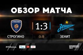 «Строгино» - «Зенит». Обзор матча | 2 тур | ЮФЛ-2 2020/21