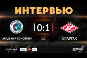 «Академия Коноплёва» - «Спартак». Интервью | 2 тур | ЮФЛ-2 2020/21