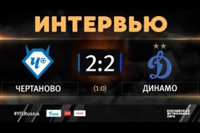 «Чертаново» - «Динамо». Интервью | 2 тур | ЮФЛ-1 2020/21