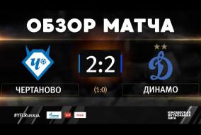 «Чертаново» - «Динамо». Обзор матча | 2 тур | ЮФЛ-1 2020/21