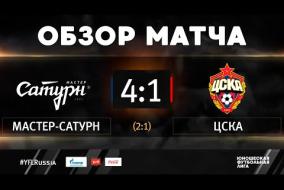 «Мастер-Сатурн» - ЦСКА. Обзор матча | 2 тур | ЮФЛ-1 2020/21