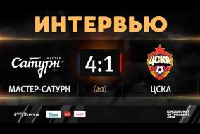 «Мастер-Сатурн» - ЦСКА. Интервью | 2 тур | ЮФЛ-1 2020/21