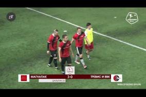 МагнаПак – Тревис и ВВК - 4-3