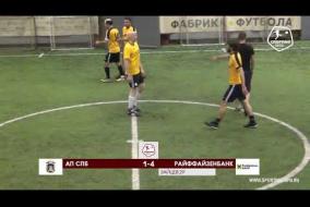 АП СПб – Райффайзенбанк - 3-5