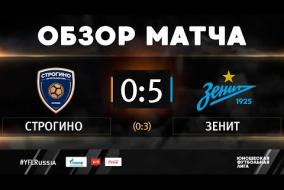 «Строгино» - «Зенит». Обзор матча   2 тур   ЮФЛ-1 2020/21