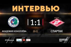 «Академия Коноплёва» - «Спартак». Интервью | 2 тур | ЮФЛ-1 2020/21