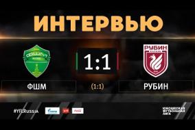 ФШМ - «Рубин». Интервью | 2 тур | ЮФЛ-1 2020/21