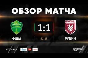 ФШМ - «Рубин». Обзор матча | 2 тур | ЮФЛ-1 2020/21
