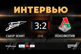 СШОР «Зенит» - «Локомотив». Интервью   2 тур   ЮФЛ-1 2020/21