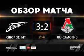 СШОР «Зенит» - «Локомотив». Обзор матча   2 тур   ЮФЛ-1 2020/21