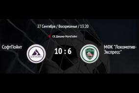 Лучшие моменты матча Софтпойнт - Локомотив